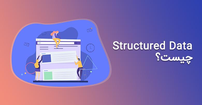 Structured Data چیست