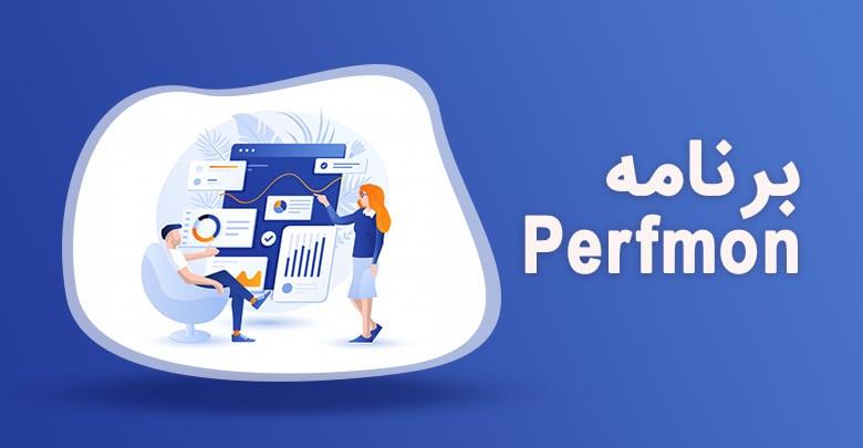 برنامه Performance Monitor چیست