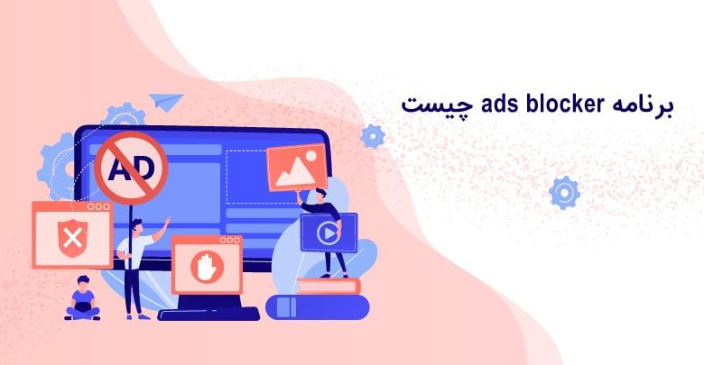 برنامه ads blocker چیست