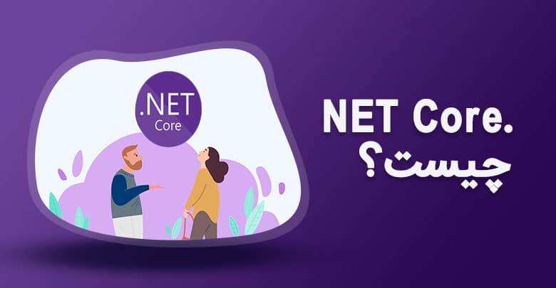 .net core چیست