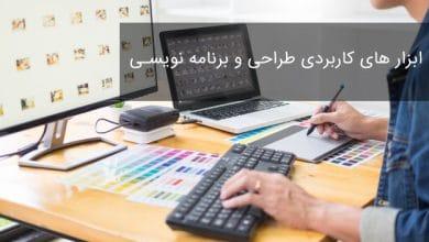 ابزار کاربردی طراحان و برنامه نویسان