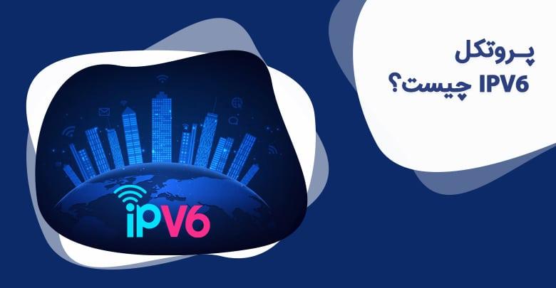 نکات تکمیلی در مورد پروتکل IPV6 چیست