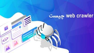 خزنده وب یا web crawler چیست