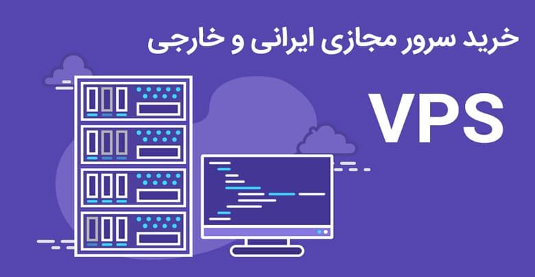 خرید سرور مجازی ایرانی و خارجی