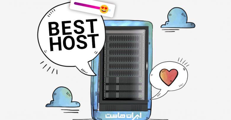 بهترین میزبانی وب را انتخاب کنید