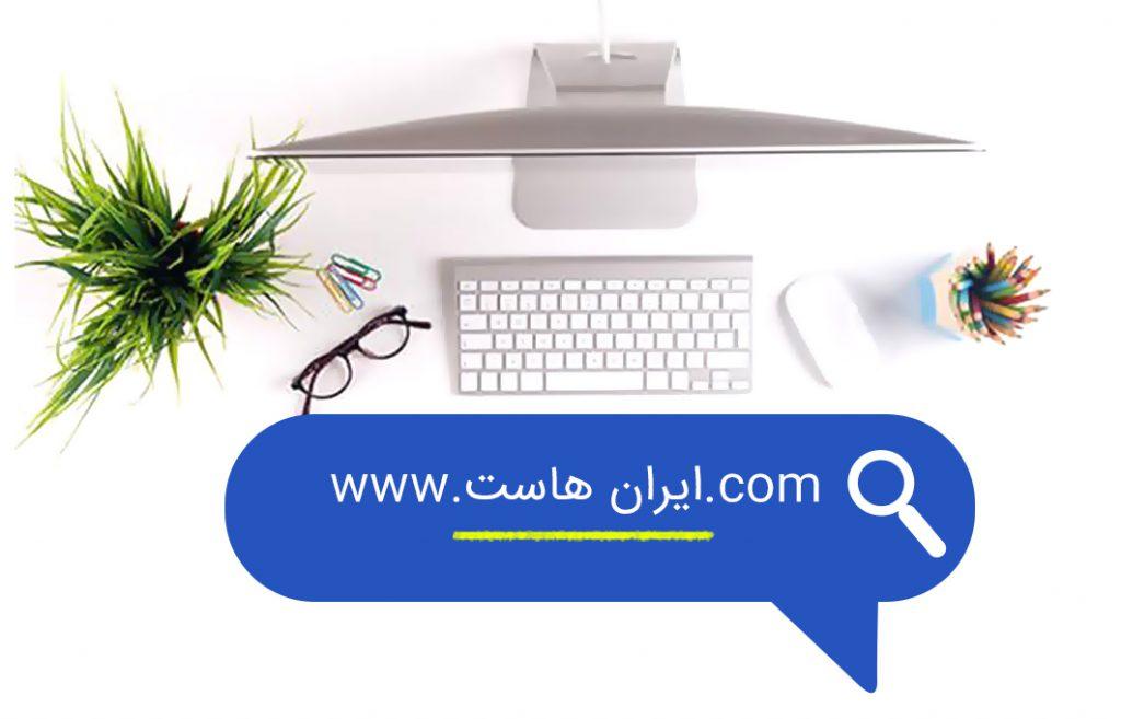 ثبت دامنه فارسی بجای حروف انگلیسی با کاراکتر های مجاز زبان فارسی و با پسوند های شناخته شده، انجام می شود