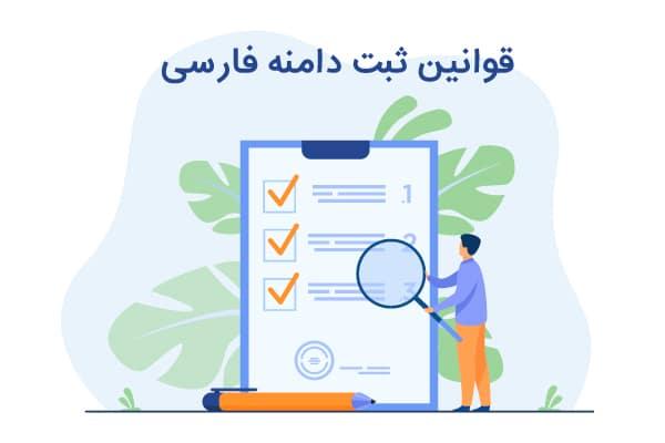 قوانین ثبت دامین فارسی چیست