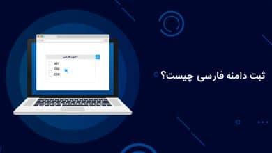 دامین فارسی چیست و چگونه ثبت دامنه فارسی انجام می شود