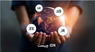 IDN چیست