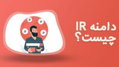 دامنه IR چیست