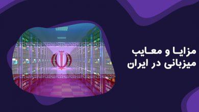 تصویر هر آنچه بایستی درباره مزایا و معایب میزبانی سایت در ایران بدانید