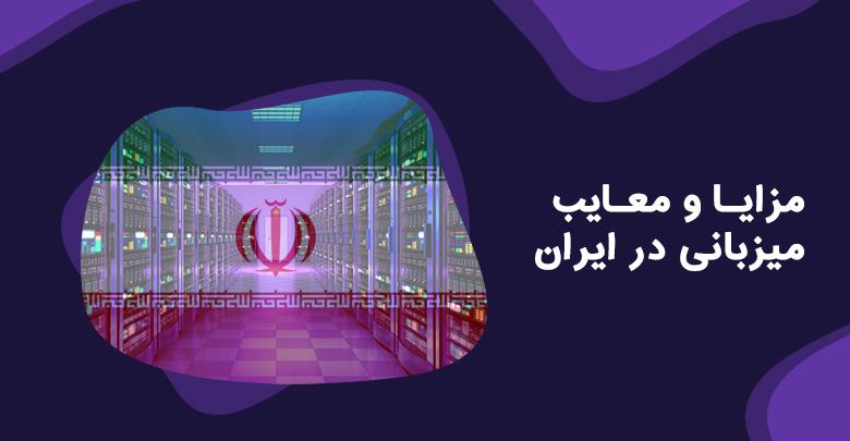 مزایا و معایب میزبانی سایت در ایران