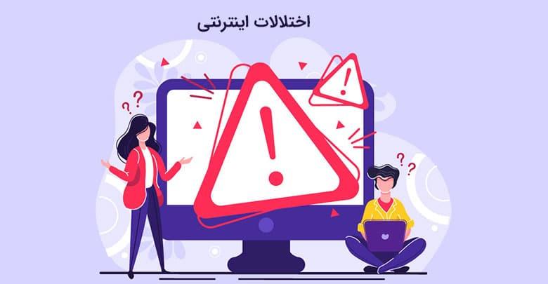 هاست ایرانی یا هاست خارجی در زمان رخ دادن اختلال اینترنتی