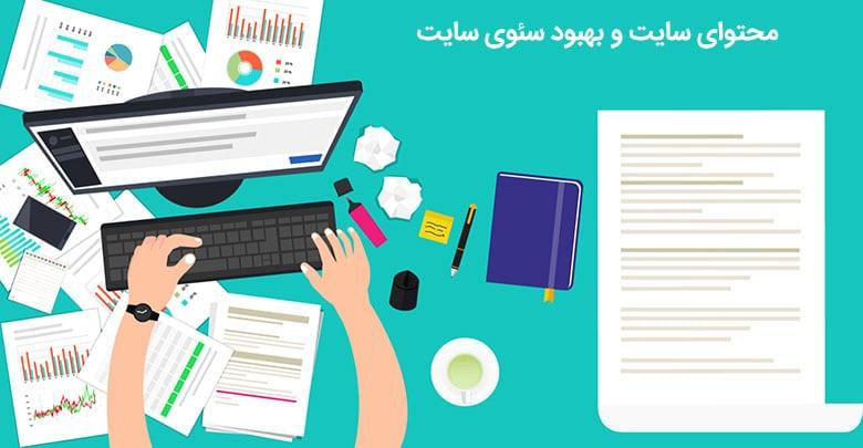 تولید محتوای مفید در روند بهبود سئوی سایت