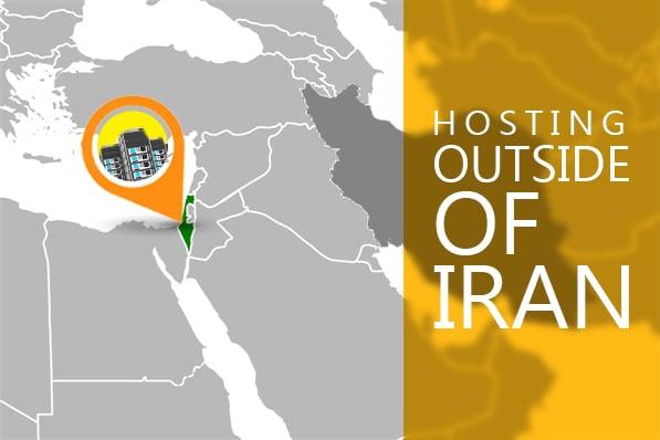 مزایا و معایب میزبانی وب در خارج از ایران