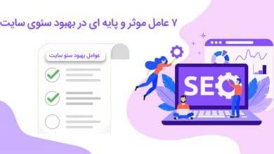 بهبود seo وب سایت