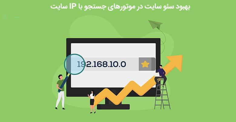 بهبود سئوی سایت با IP