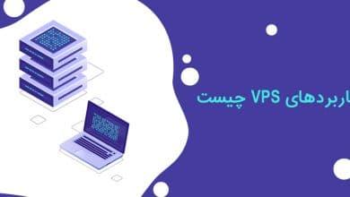 کاربردهای VPS چیست