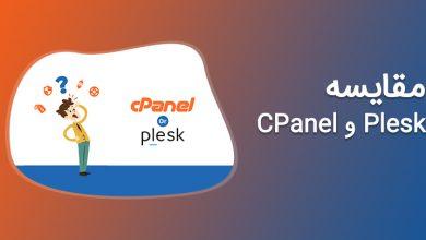مقایسه Plesk و cPanel