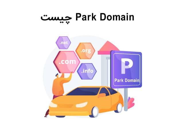 Park Domain چیست