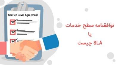 توافقنامه سطح خدمات یا SLA چیست
