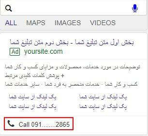 افزونه تماس در google ads