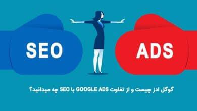 گوگل ادز چيست و از تفاوت GOOGLE ADS با SEO چه میدانید؟