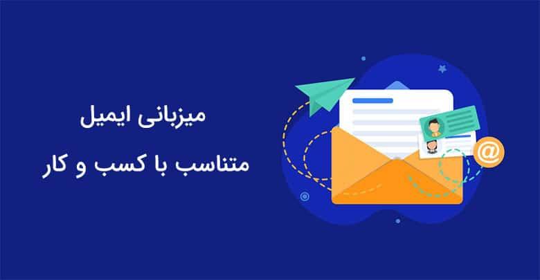 4-منظور از پشتیبانی دامنه اختصاصی در هاست ایمیل چیست
