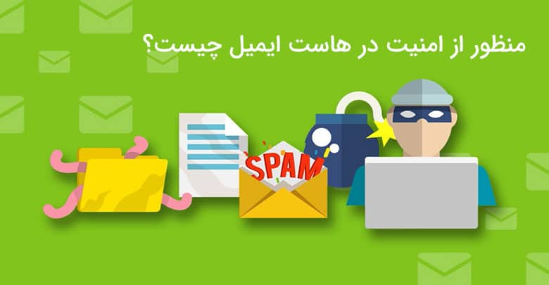 سرویس میزبانی ایمیل