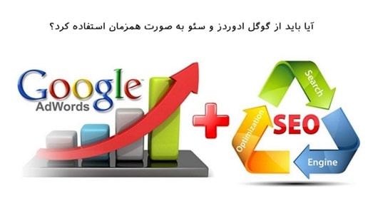 استفاده همزمان از سئو و تبلیغات در گوگل (گوگل ادوردز)