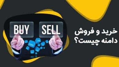 خرید و فروش دامنه چیست