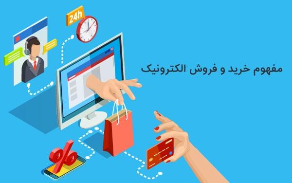 منظور از خرید و فروش الکترونیکی چیست
