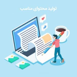 تولید محتوای متناسب با فعالیت سایت