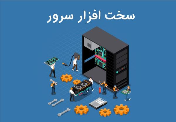 منابع سخت افزاری سرور