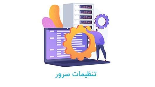 تنظیمات سرور