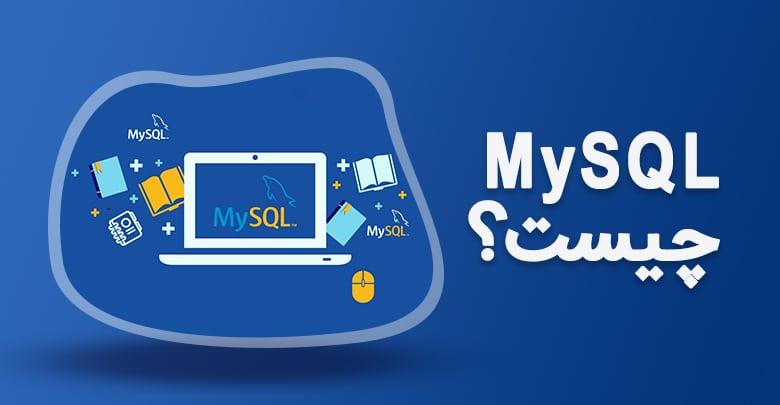 mysql چیست