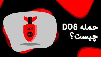 حمله DOS چیست