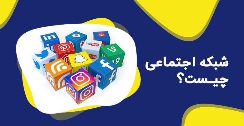 شبکه های اجتماعی چیست