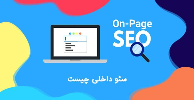 on page seo چیست