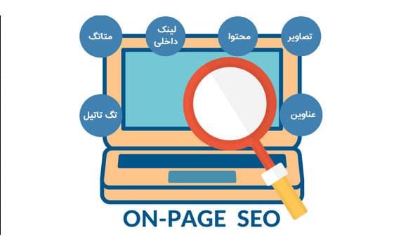 سئو داخلی یا On-Page SEO چیست و چرا مهم است