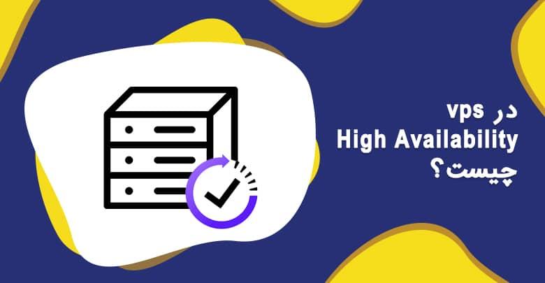 در vps منظور از HA یا High Availability چیست
