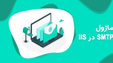 ماژول SMTP در IIS چیست