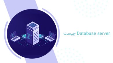Database server یا سرور دیتابیس چیست