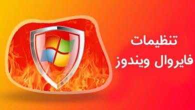 تنظیمات فایروال ویندوز