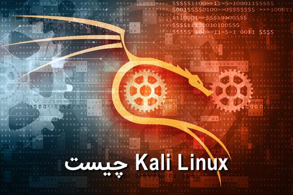 Kali Linux چیست