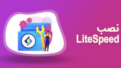 آموزش گام به گام نصب LiteSpeed لایت اسپید و تنظیمات آن بر روی CentOS Linux