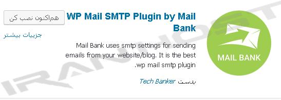 نصب و فعال سازی Mail Bank