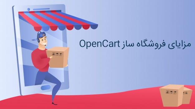 مزایای فروشگاه ساز OpenCart