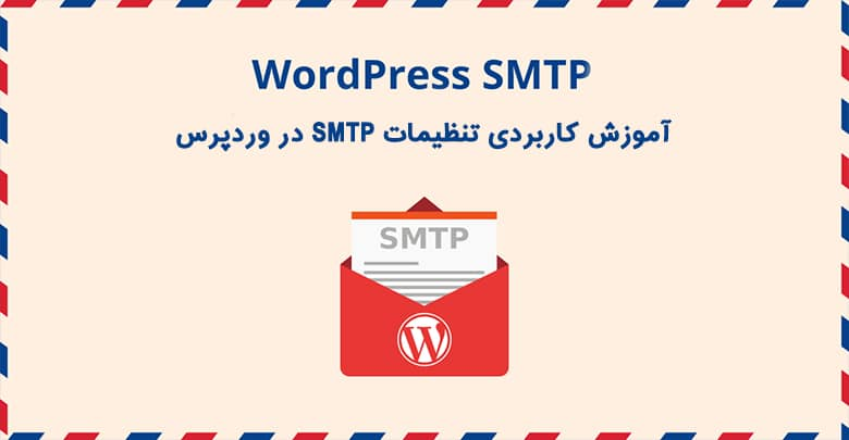 آموزش کاربردی تنظیمات SMTP در وردپرس (معرفی دو افزونه ایمیل وردپرس)