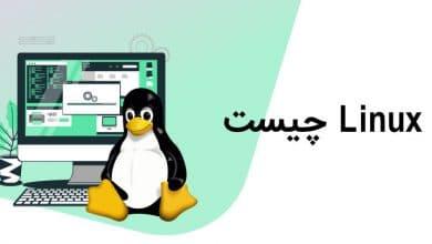 سیستم عامل لینوکس چیست